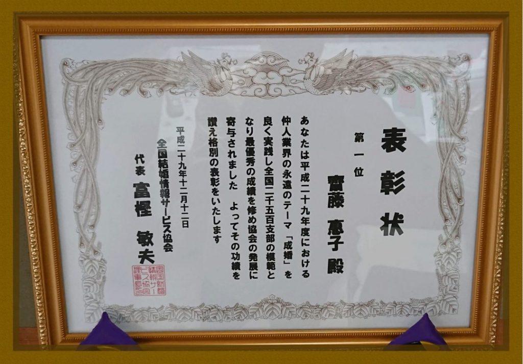 行田 結婚相談所 めぐみ会 表彰状 一位 成婚実績