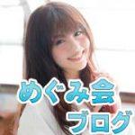 行田市 結婚相談所 めぐみ会 ブログ