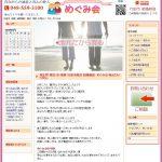 めぐみ会 ウェブサイト 古いホームページ