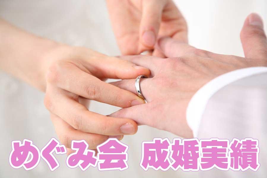 行田市 結婚相談 成婚実績